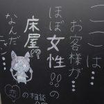 プチ筆跡診断:恋の相談0円の床屋さん