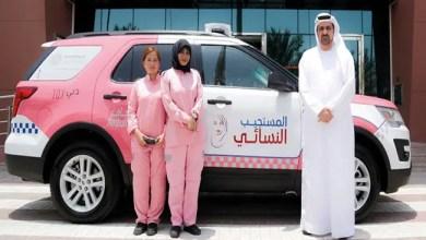 "Photo of "" المستجيب الوردي "" .. خدمة جديدة لإسعاف الحوامل في دبي"