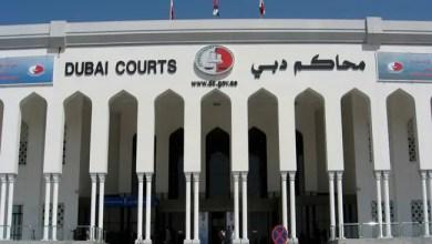 Photo of الإمارات : عصابة تحتجز رجل أعمال و زوجته و تسرق 230 ألف دولار