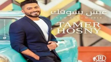 """Photo of ألبوم تامر حسني """" عيش بشوقك """" الأكثر مبيعاً و استماعاً في العالم العربي"""