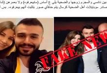 Photo of حقيقة صور نانسي عجرم و زوجها مع السوري الذي تسلل لمنزلها و قت, ـل فيه