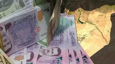 Photo of هل سيستمر الانخفاض ؟ .. سعر صرف الدولار و اليورو و الذهب مقابل الليرة السورية الأحد 26 \ 1 \ 2020