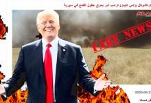 "Photo of حقيقة خبر "" ترامب أمر بحرق حقول القمح في سورية """