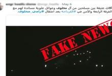 Photo of حقيقة فيديو الاشتباكات بين ميليشيات بشار الأسد و مسلحين موالين لرامي مخلوف في القرداحة