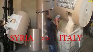 Photo of من حمص و حلب إلى مافيا كامورا في إيطاليا .. هكذا وصلت مخدرات بشار الأسد إلى أوروبا ( فيديو )