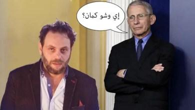 Photo of ممثل و مخرج سوري : كورونا مرض عادي و ما يحدث بسببه كذب