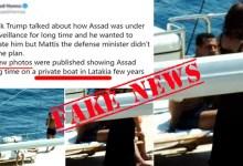 """صورة حقيقة صور """" عطلة بشار الأسد مع عائلته على متن قارب فاخر """""""