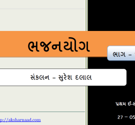 Read Free Gujarati Ebook Bhajanyog by Suresh Dalal