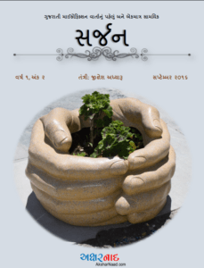 sarjan-issue-2-title