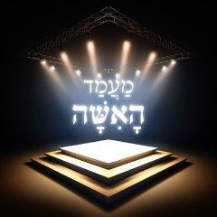מדוע תפקיד האישה בבית היהודי הוא עול כבד?