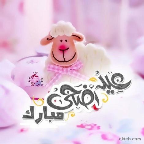اكتب اسمك على صورة عيد اضحى مبارك أكتب اسمك على الصور