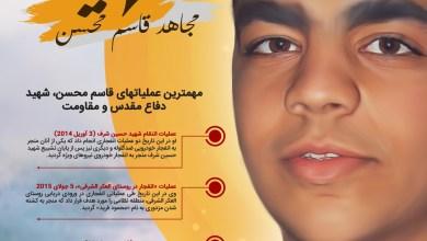 Photo of اینفوگرافیک: مهمترین عملیاتهای قاسم محسن، شهید دفاع مقدس و مقاومت