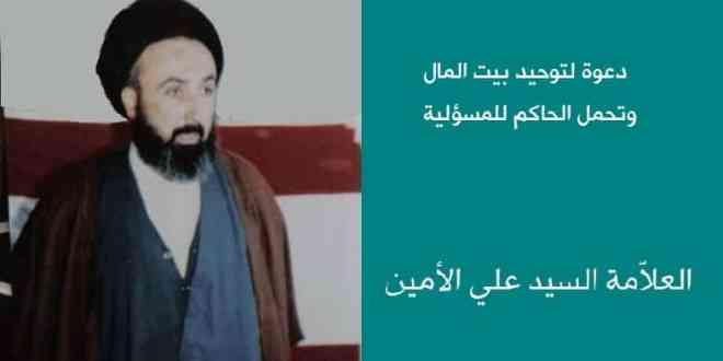 الامين   دعوة لتوحيد بيت المال وتحمل الحاكم للمسؤلية