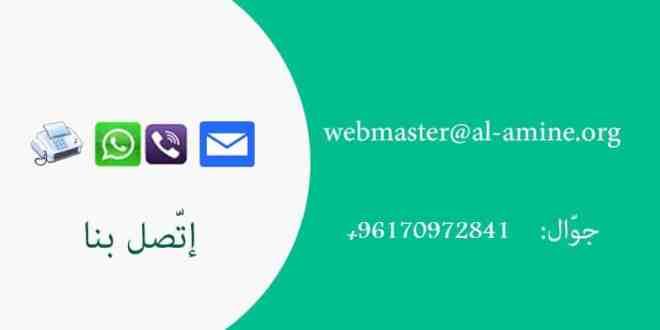 الامين | تواصل معنا 3