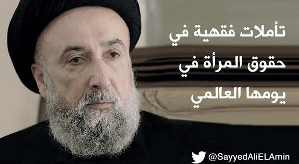 السيد علي الأمين - حقوق المرأة