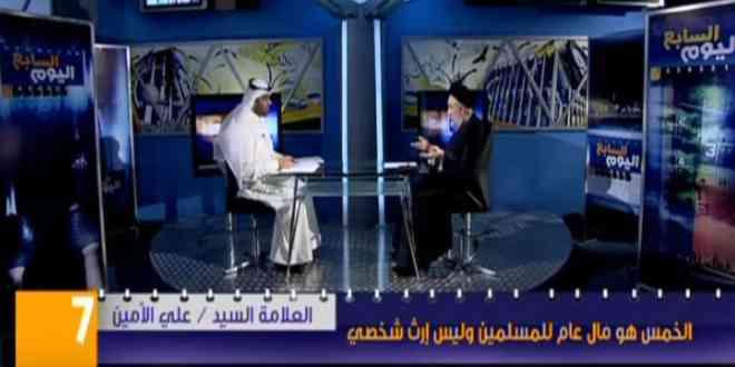 الامين   اليوم السابع - تلفزيون الوطن - العلامة السيد علي الأمين - الاستاذ أحمد محمد الفهد