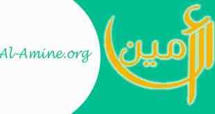 الامين | أدعية الإمام علي بن الحسين زين العابدين (ع)