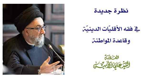 السيد علي الأمين