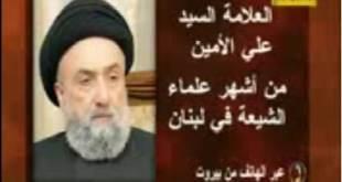 الامين | العلامة المجتهد السيد علي الأمين - قناة المستقلة