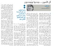 رشيد الخيون – الاتحاد الاماراتية: آل الأمين… جددوا ويُجددون