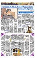 جريدة الجريدة الكويتية، العلاّمة السيد علي الأمين، القرآن والسنّة والتّصدّي للفتنة