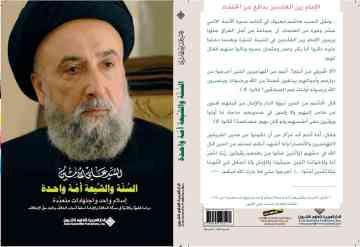 الإمام زين العابدين يدافع عن الخلفاء