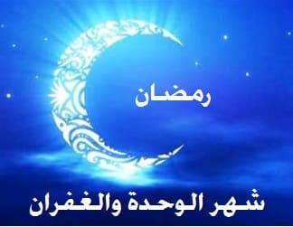 رمضان شهر الوحدة والغفران