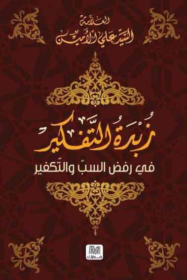كتاب زبدة التفكير في رفض السب والتكفير للعلاّمة السيد علي الأمين