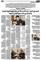 المرجع الديني اللبناني تمنى أن تمتد أيادي الكويت البيضاء إلى الأزمة اللبنانية لحلها – السيد علي الأمين: حزب الله وحركة أمل ربطا رؤيتهما بالرؤية الإيرانية ولا يتحمل وزر ذلك جميع اللبنانيين الشيعة
