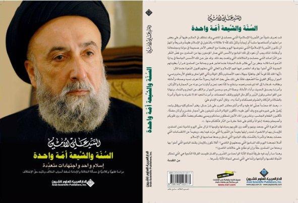 الثقافي الإسلامي يناقش كتاب العلامة الأمين :أمل بربيع معتدل تسوده المودة بين المسلمين