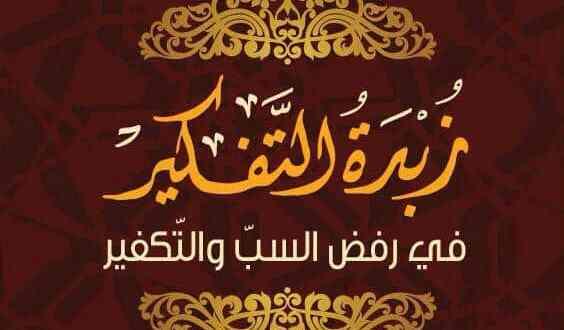 راية الإمام الحسين عليه السلام - السيد علي الأمين