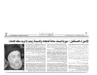 العلاّمة السيد علي الأمين لـ المستقبل: سوريا ليست ساحة للجهاد والسيدة زينب لا تريد سفك الدماء