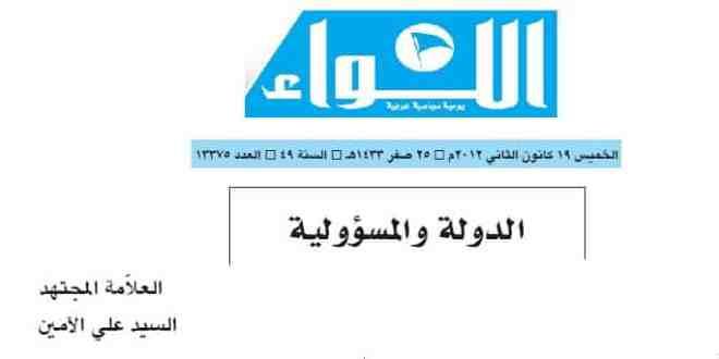 الدّولة والمسؤوليّة - العلامة المجتهد السيد علي الأمين - جريدة اللواء