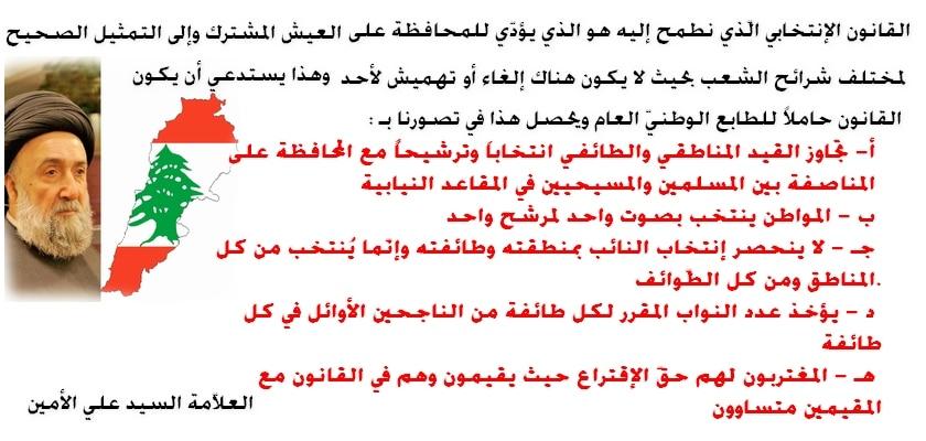 لقانون إنتخاب وطني جامع لكل اللبنانيين