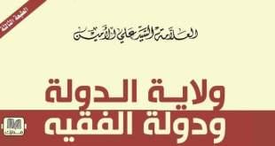 الامين | ولاية الدولة ودولة الفقيه - الطبعة الثالثة 2