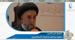 الامين   العلاّمة السيد علي الأمين حول مؤتمر الأزهر العالمي للسلام المنعقد بالقاهرة