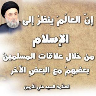 الامين   التسنن و التشيع 4