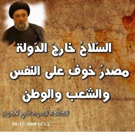 الامين   التسنن و التشيع 14