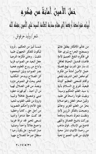 الامين   حمل الأمين أمانةً من فكره - الشاعر وليد حرفوش 1