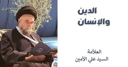 الدين و الانسان - السيد علي الامين