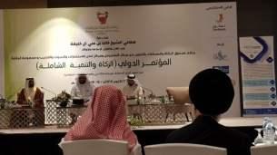 السيد علي الأمين - المؤتمر الدولي الزكاة والتنية الشاملة - مملكة البحرين (114) (Phone)