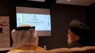 السيد علي الأمين - المؤتمر الدولي الزكاة والتنية الشاملة - مملكة البحرين (8) (Phone)