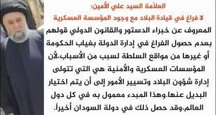 السيد علي اﻷمين - لا خوف من الفراغ - لبنان ينتفض
