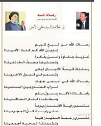الأستاذ حليم نصر - السيد علي الأمين