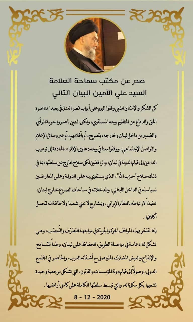 بيان عن مكتب العلاّمة السيد علي الأمين: كل الشكر لكل الذين وقفوا في وجه دعاوى الإفتراء Bayan