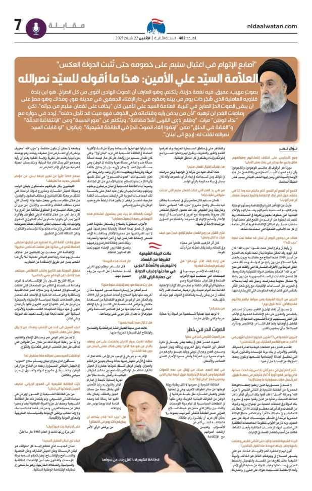 نداء الوطن - السيد علي الأمين
