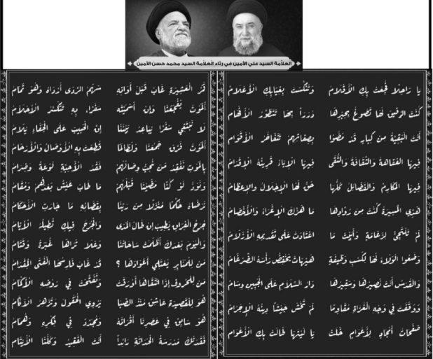 العلامة السيد علي الامين يرثي العلامة السيد محمد حسن الأمين في أربعينه 20210525_194146