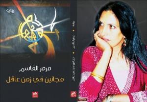 الاستاذة الاديبة مرمر عمر القاسم الانصاري فلسطين