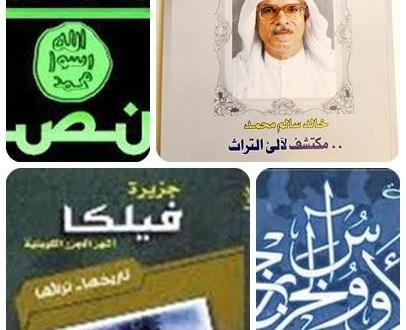 الأستاذ خالد سالم محمد الأنصارى الكويت