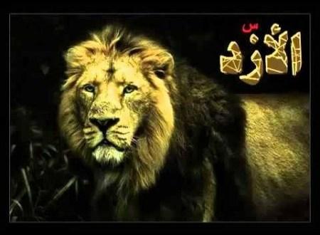 الازد ملوك العرب والعجم
